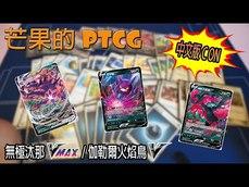 《PTCG劍&盾》芒果PTCG 無極汰那+伽勒爾火焰鳥牌組!