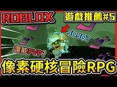 【ROBLOX遊戲推薦】像素硬核RPG VoxlBlade 野圖還能 ...