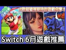 赤狐推薦6月份推出的Switch遊戲