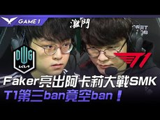 【LCK Game 1】DK vs T1 復仇之戰 頂尖對決 Faker秀出 ...