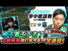 Toyz 復盤 DK vs RNG比賽 看不下去 直接打電話給kkOma教練?