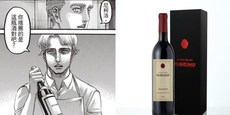 日本KURAND酒類販售網站推出《進擊的巨人》中的「瑪雷特產紅酒」實體酒!