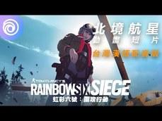 台灣配音《虹彩六號:圍攻行動》「北境航星」動畫