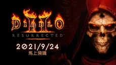 《暗黑破壞神 2》重製版《暗黑破壞神 2:獄火重生》預告片釋出