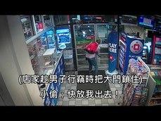 超商竊盜慣犯又想來偷東西 店員的反擊