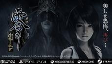 《零 濡鴉之巫女》光榮特庫摩公開一組遊戲截圖及宣傳影片公開