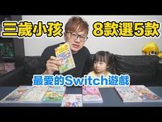 羅卡分享及介紹小孩喜歡玩的Switch遊戲