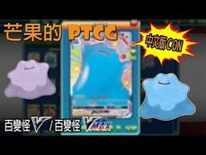 《PTCG劍&盾》百變怪 牌組 芒果介紹~