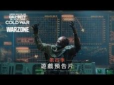 《決勝時刻:黑色行動冷戰》及《現代戰域》第 4 賽季免費全新内容 預告片公開