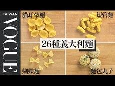 不同形狀的義大利麵要搭配不同醬汁