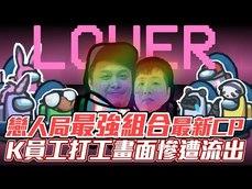 AmongUs  KYO與UZ才是真愛?  超混亂局面 超搞笑結局 ...