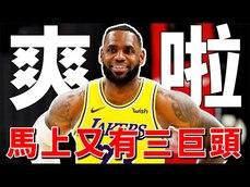 NBA湖人隊又要組新三巨頭