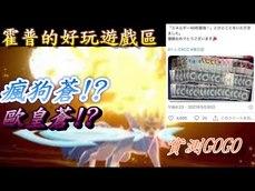 《PTCG劍&盾》奇葩牌組瘋狗蒼