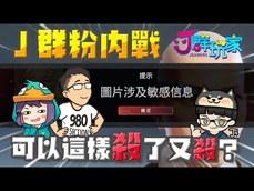 【J群玩家】J粉湧入永J無間 殺了又殺  GodJJ、大楷、 ...