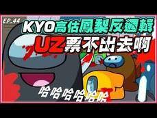 KYO敗給鳳梨妹的邏輯 UZ開場被驗狼 卻一直苟活 ...