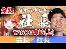 桐生可可畢業前特輯  hololive社長Yagoo首次和自家Vtuber同台專訪 (中字)