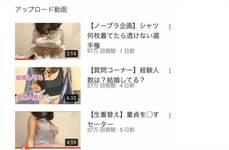 日正妹YouTuber靠奶一個月賺500萬日幣,後面就GG了