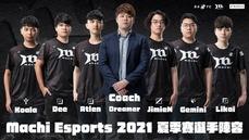 Machi Esports 2021 PCS夏季賽 陣容名單出爐