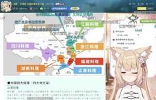 因未標台灣省!日本Vtuber直播意外辱華 緊急道歉滅火