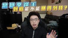 《英雄聯盟》中國 LPL 電競選手能賺多少?AmazingJ 實況透露平均年薪超過五百萬台幣