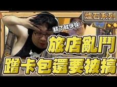 【國動】玩爐石就是蹭卡包 旅店大亂鬥 ...