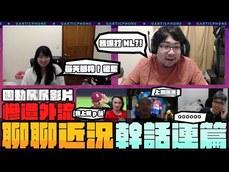 【還敢拍片啊!國動】瘋狗娛樂第一次人民視訊大會 ...