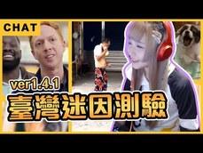 阿法 台灣迷因測試 看妳知道幾個?