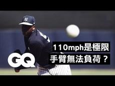 投擲出超高速球是什麼樣子?