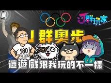 東京奧運開不了沒關西 我們有小港國奧運 各種奧步 God ...