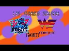 LNG vs WE game1 破敗之王靈魂一個接一個拿砍到手軟