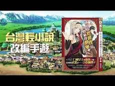 輕小說改編手遊《凍蒜!就算在異世界也要贏得選舉》上市 充滿台灣味的另類大富翁