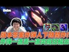 BeBe全新Meta - 下路希格斯13/1/8強勢Carry!! ...