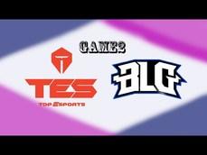 BLG vs TES Game2 完美克制炸彈人陣容 物穿流希維爾傷害跟鬼一樣