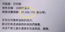 台灣手遊第一課長!3年帳單「1億4千萬」 網:好可怕