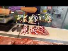 KYO地獄料理 東坡肉 居然是最成功的?