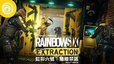 Ubisoft 旗下《虹彩六號:撤離禁區》《極限共和國》雙雙宣布延期