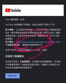 Toyz正式與亞洲統神槓上,Youtube影片被檢舉,這次真的血流成河了