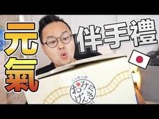 阿倫開箱包含日本北海道、宮城、福岡的伴手禮