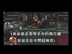 棒球比賽趣味畫面 兄弟搶棉花糖吵鬧 夾在中間的白髮老 ...