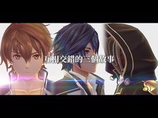 雲豹娛樂公開Switch/Steam版《英雄傳說 創之軌跡》中文版故事影片
