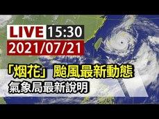 今年第6號颱風「烟花」持續往台灣方向移動,中央氣象局將於下午15點30分召開記者會,說明颱風最新動態。