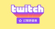 直接砍半! Twitch修正各國訂閱價格,台灣也列入其中!