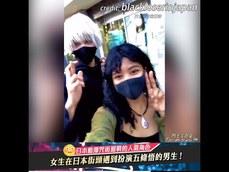 女子在日本街頭遇到五條老師(咒術迴戰)