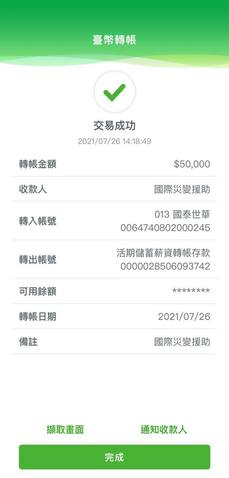 Liang 小亮 把五萬元捐出去了!