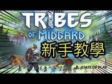 米德加德部落新手教學 Tribes of Midgard