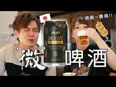 """日本也跟上流行了 推出了新的""""微""""啤酒"""