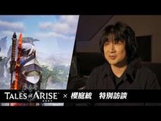 《破曉傳奇》公布露營、農場等最新遊戲情報及作曲家「櫻庭統」特別訪談影片