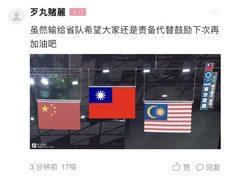 [分享] 中國網民崩潰了!!