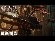 《猛毒 2 血蜘蛛》新預告公開