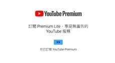 YouTube歐洲搶先測試Premium Lite,更便宜的月費享受無廣告播放